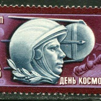 Космос СССР 1977 Гагарин День космонавтики MNH