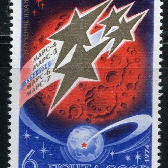 Космос СССР 1974 Марс 4-5-6-7 Одиночка MNH