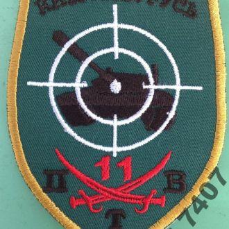 11 ПТВ Киевская русь противотанковый взвод ШЕВРОН
