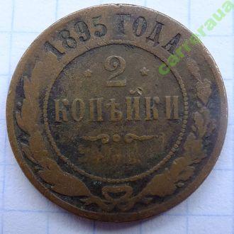 """2 копейки 1895 """"Кабинетная"""" №2"""