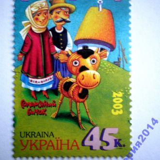 Укр.народные сказки.  Соломенный бычок 2003