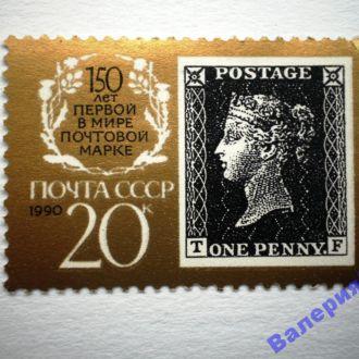 150 лет первой в мире почтовой марке 1990