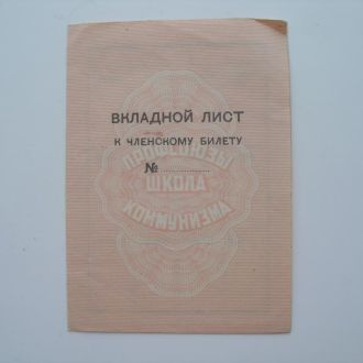 Вкладной лист к членскому профсоюзному билету