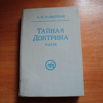 Е. П. Блаватская - Тайная Доктрина