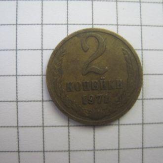 2 копейки  VF  1971 год  СССР