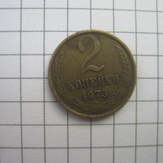 2 копейки  VF  1973 год  СССР