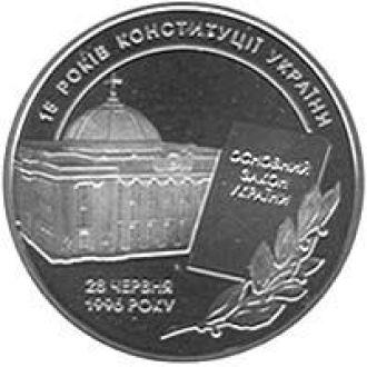 245 15 років Конституції України 2011 Конституция