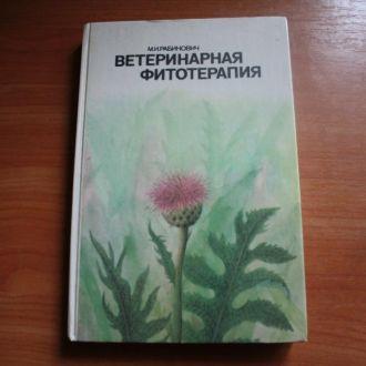 М.И. Рабинович - Ветеринарная Фитотерапия