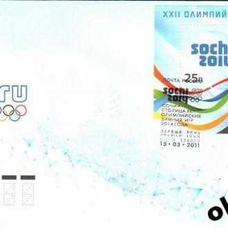 Russia / Россия - КПД Сочи 2011 OLM-OPeN