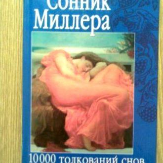 Книга *Сонник Миллера 10 000 толкований снов*
