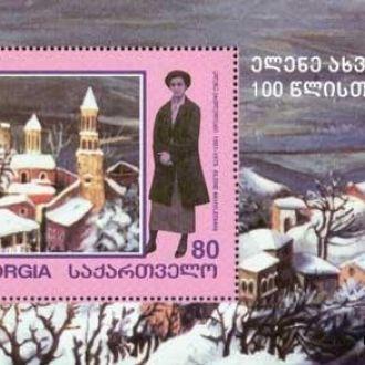 Georgia / Грузия - Живопись блок 2003 - OLM-OPeN