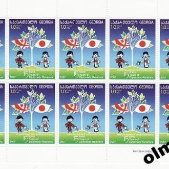 Georgia / Грузия - Грузия Япония мл 2008 OLM-OPeN