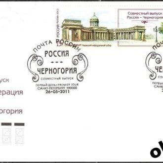 Russia/ Россия - КПД Совместный выпуск Черногория