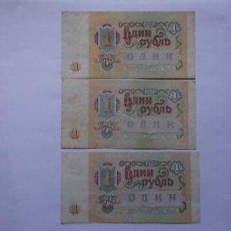 Деньги СССР   --    1991 г