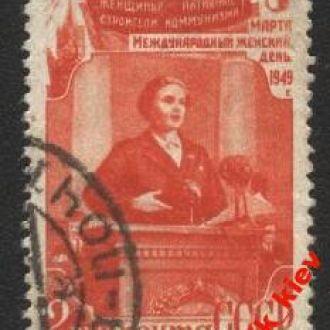 СССР 1949г.8-Марта.№ 1284 гаш