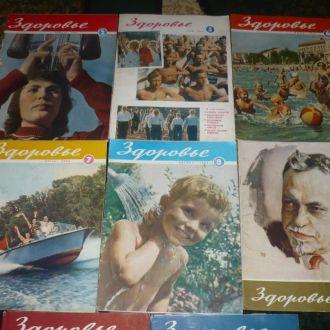 """Журнал """"Здоровье"""" за 1964 г.8 номеров"""