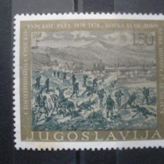 Югославия.1978г. Живопись.Полная серия.MNH. 2 евро