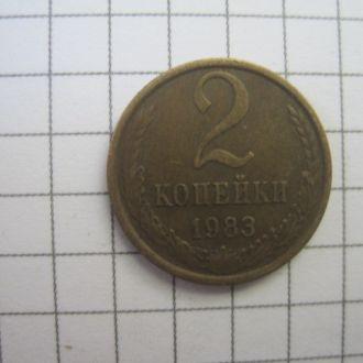 2 копейки  VF  1983 год  СССР