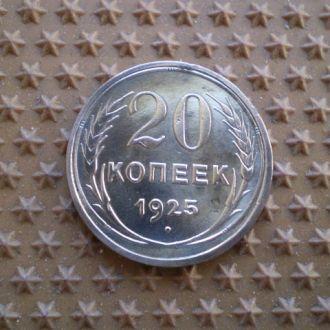20 КОПЕЕК 1925г. Серебро .