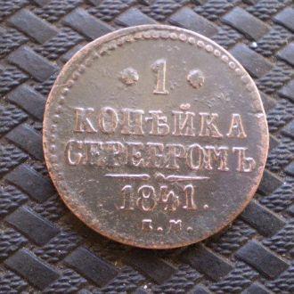 1 копейка серебром 1841 г.