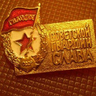 Значок Советской Гвардии СЛАВА.