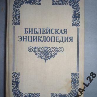 Библейская энциклопедия.