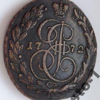 5 копеек 1772 ЕМ Екатерина II Алексеевна сохран