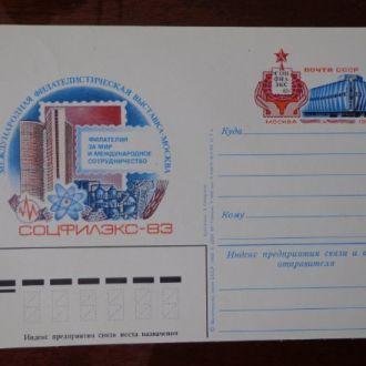 Почтовая карточка 1983г. авиа