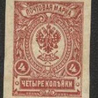 1917 г.26 выпуск № 143 **