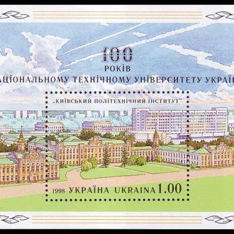 УКРАИНА 1998. КИЕВСКИЙ УНИВЕРСИТЕТ КПИ. Блок (**)