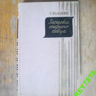 Записки оперного певца. Левик. 1962