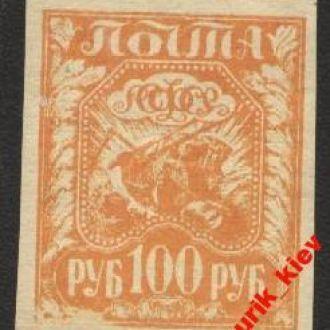 РСФСР 1921 г.стандарт выпуск № 10