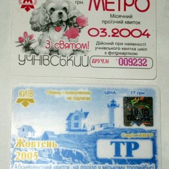 == Проездные на Метро и Тролейбус 2004,2005 Киев =
