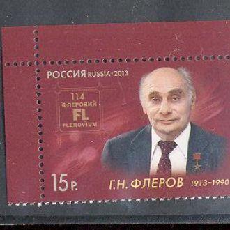 Россия 2013 Флеров физика атом люди ОШИБКА FL **