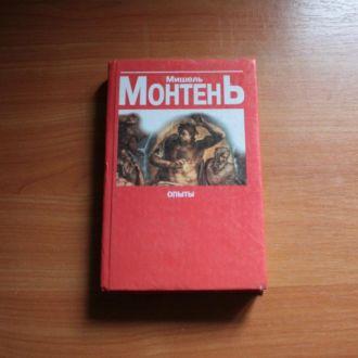 Мишель Монтень - Опыты (книга третья)