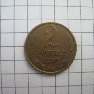 2 копейки  VF  1985 год  СССР