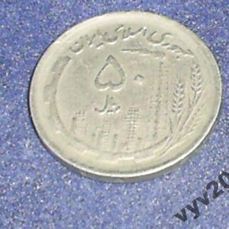 Иран-1991 г.-50 риалов