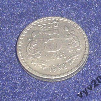 Индия-1992 г.-5 рупий