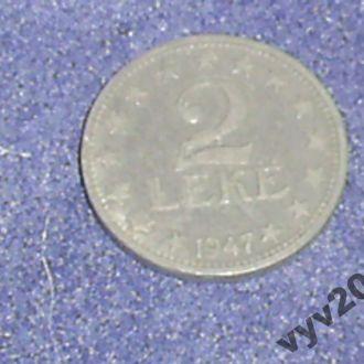 Албания-1947 г.-2 лека