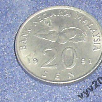 Малайзия-1991 г.-20 сен
