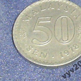 Малайзия-1978 г.-50 сен