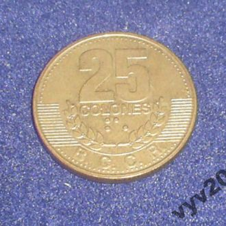 Коста-Рика-1995 г.-25 колон