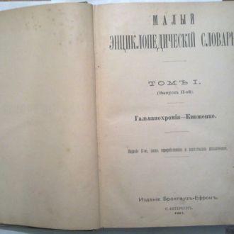 Малый энциклопедический словарь БРОКГАУЗЪ 1907год