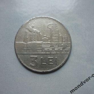 Румыния  3 лея 1963 (народная)