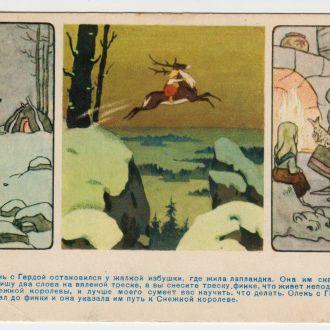 Снежная королева 1956 Шварцман, Винокуров Сказка