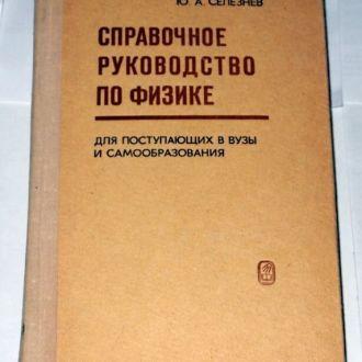 == Яворский, Селезнев - Руководство по физике ==