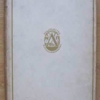 Л.Н.Толстой. Посмертные худ. произв.Т.3 Брлн, 1912