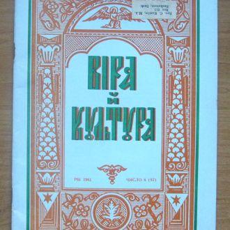 Віра й культура.  Укр. бог. міс. Ч.8, Він., 1961