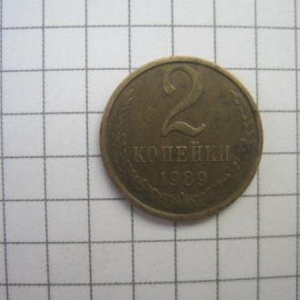 2 копейки  VF  1989 год  СССР