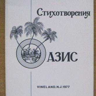 Н.А. Шельпук. Оазис. Стихотворения Н-Ю,  1977 -84с
